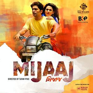 Bhinjaaun song lyrics