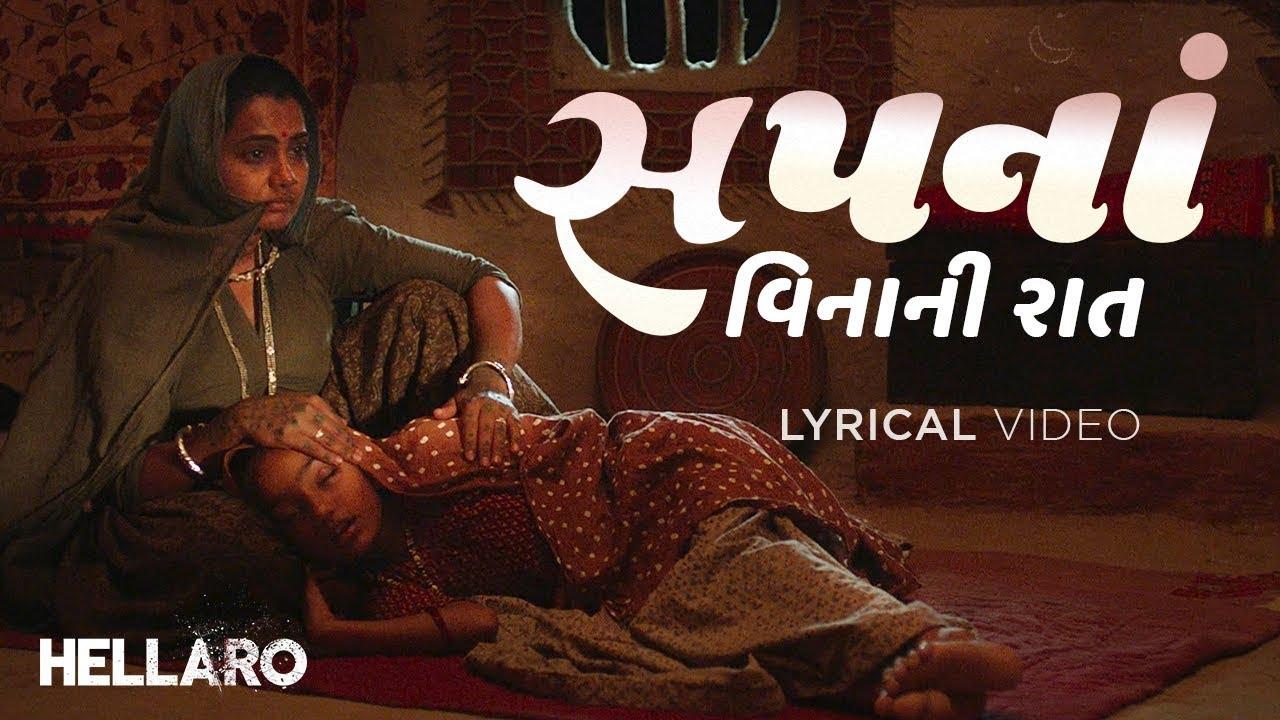 Sapna Vinani Raat song lyrics
