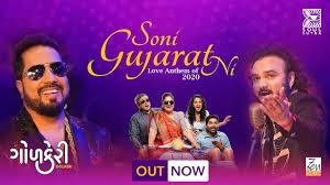 Soni Gujarat Ni song lyrics