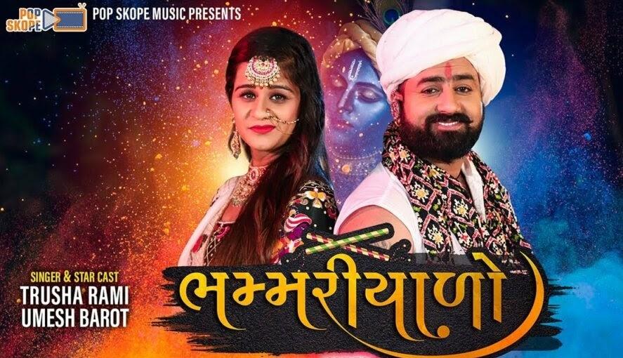 Bhammariyado Song Lyrics