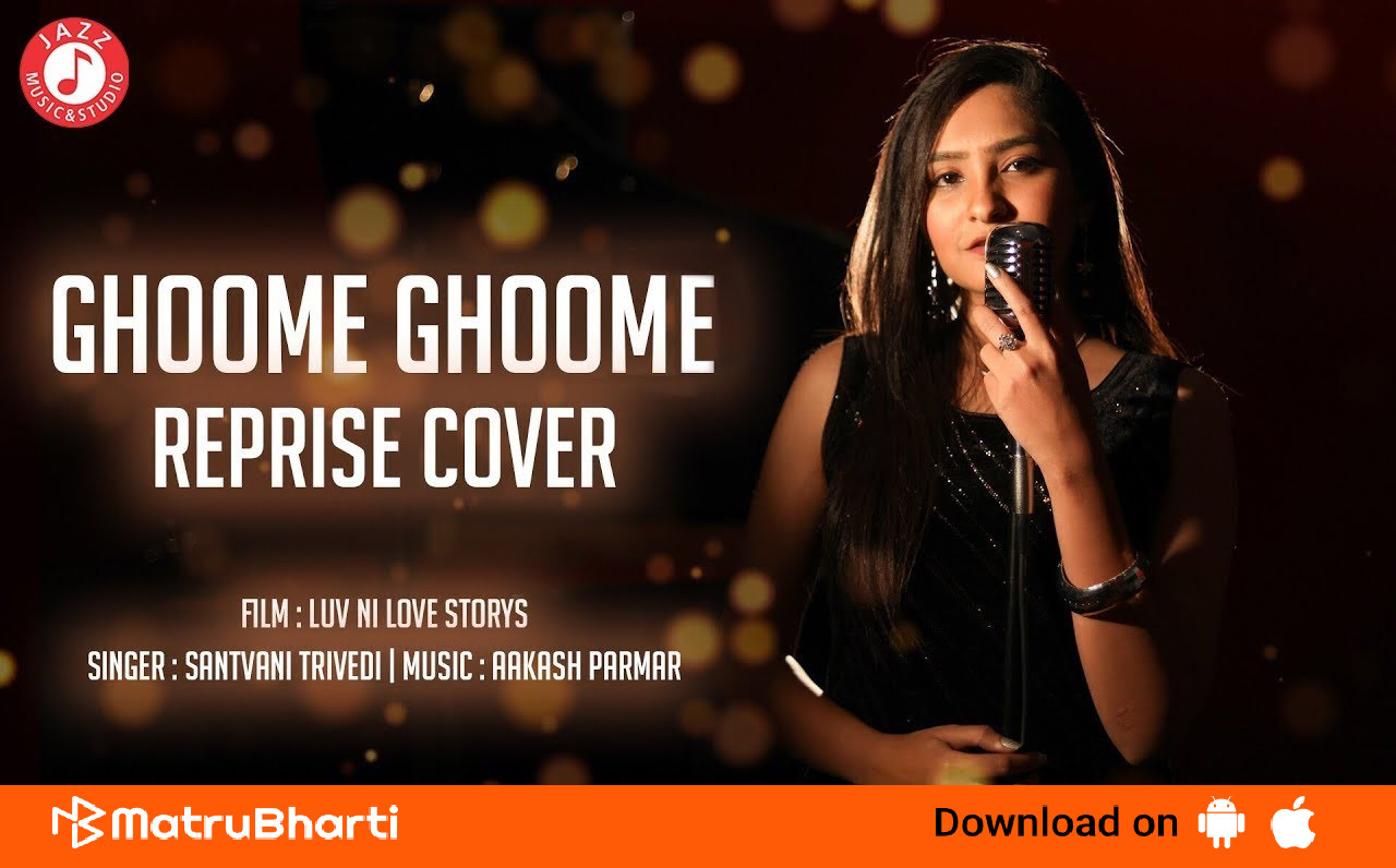 Ghoome Ghoome Jaay Re Song Lyrics