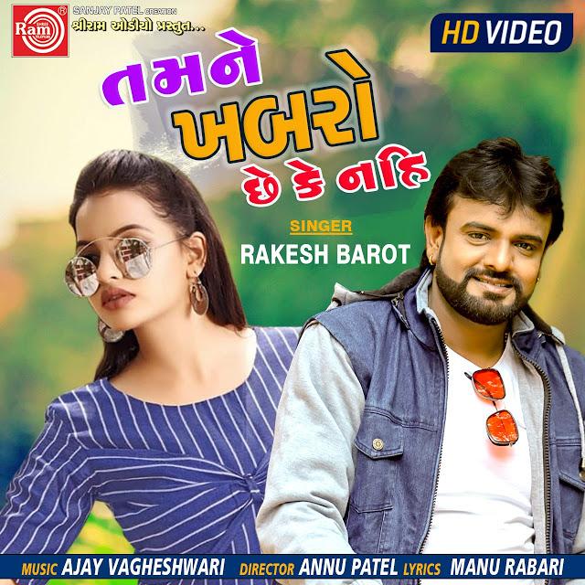 Tamne Khabro Chhe Ke Nahi Song Lyrics