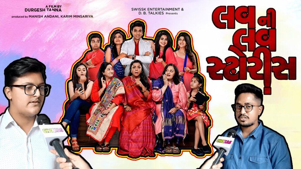 Latest Gujarati Movie Songs